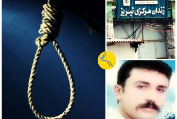 گزارشی از آخرین وضعیت پرونده ابراهیم عیسی پور، زندانی سیاسی محکوم به اعدام