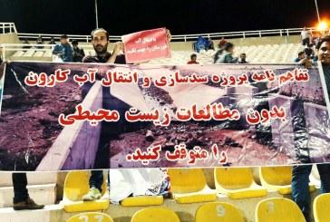 اعتراض مجدد شهروندان اهوازی به انتقال آب کارون/ تصاویر