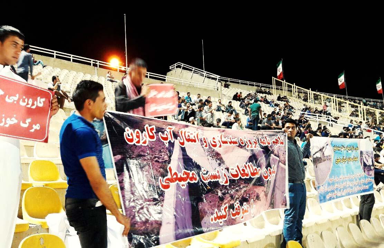 اعتراض انتقال آب کارون۴