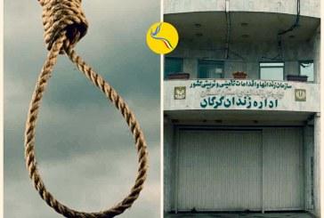 اجرای حکم اعدام سه تن در گرگان