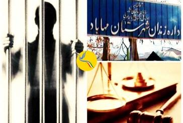 صدور حکم حبس برای پنج شهروند محبوس در زندان مهاباد