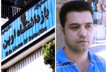 مخالفت مقامات قضایی با آزادی مشروط یک زندانی امنیتی