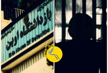فاطمه مثنی؛ زندانی سیاسی متهم به محاربه در زندان اوین/ محرمیت از حق مرخصی