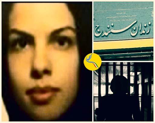 گزارشی از وضعیت صفیه صادقی، زندانی سیاسی محبوس در زندان سنندج با اتهام محاربه