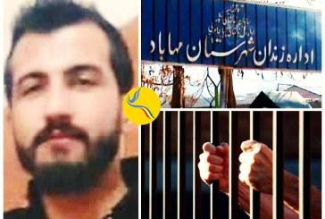 ادامه حبس علیرضا رسولی در زندان مهاباد علیرغم پایان دوران محکومیت