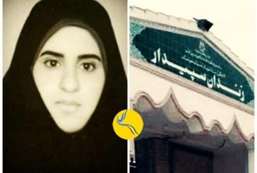 گزارشی از وضعیت فاطمه رهنما، زندانی سیاسی متهم به محاربه در زندان سپیدار اهواز