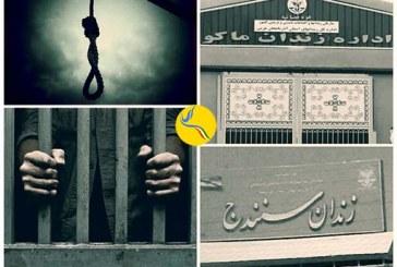 ماکو و سنندج؛ دو زندانی سیاسی زیر تیغ اعدام