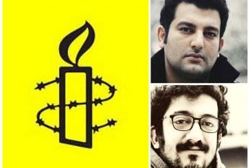 عفو بین الملل خواستار اقدامی فوری در خصوص وضعیت دو هنرمند دربند شد