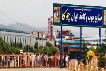 اعتراض دوباره کارگران ایران چوکا به نحوه اداره کارخانه