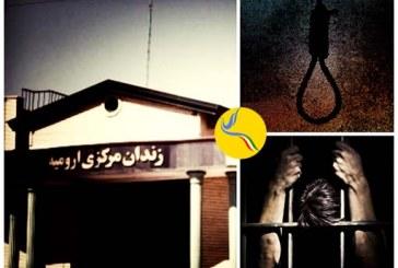اجرای حکم اعدام یک زندانی در زندان ارومیه