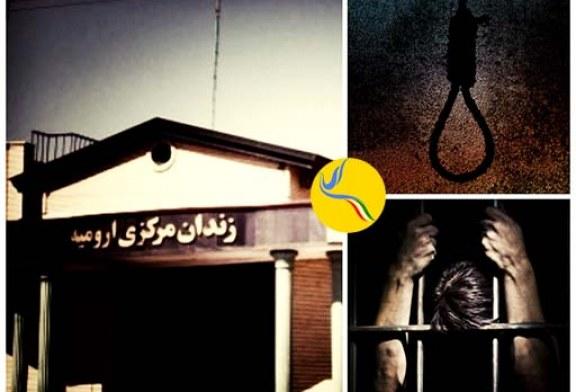 زندان ارومیه؛ انتقال چهار زندانی به انفرادی جهت اجرای حکم اعدام