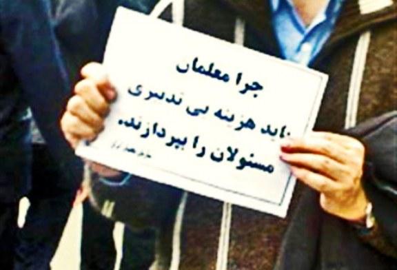 تجمع معلمان مدارس غیر انتفاعی سراسر کشور مقابل مجلس