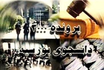 محکومیت منتشرکننده اسامی دانشجویان بورسیه به یک سال حبس و ۴۰ میلیون ریال جریمه