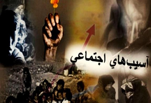 ۷۵ درصد خانوارهای ایرانی آسیبدیده یا در معرض آسیبهای اجتماعی