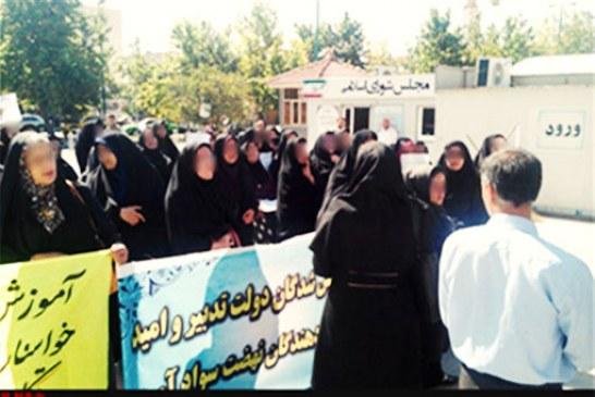 تجمع مربیان پیشدبستانی و آموزشدهندگان نهضت سوادآموزی مقابل مجلس