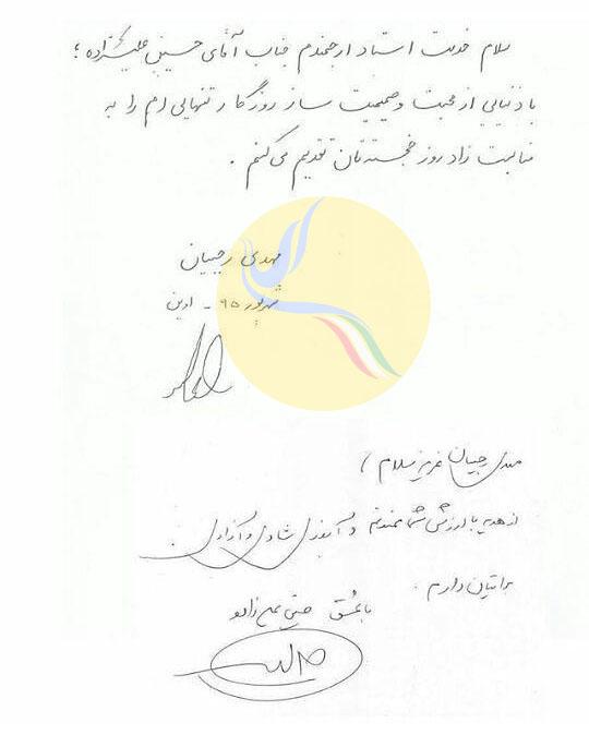 نامه مهدی رجبیان
