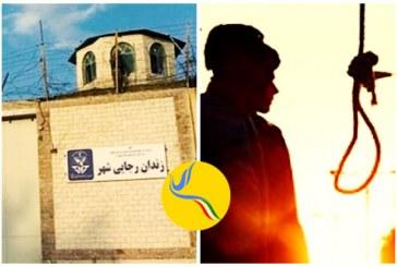 خبر تکمیلی/ ۳۰ تن از زندانیان اهل سنت اعدام شدند/ دفن اجساد در تهران