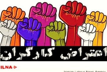 تجمع اعتراضی کارگران شیشه قزوین مقابل درب کارخانه