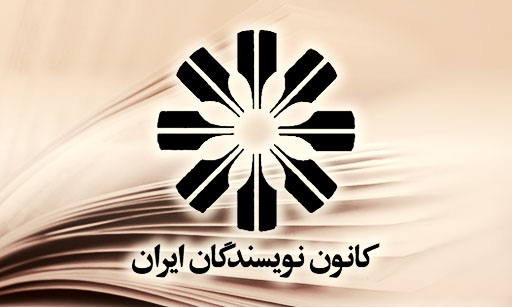 کانون نویسندگان: «جامعهی ایران با عریانترین و خشنترین نوع سانسور روبروست»