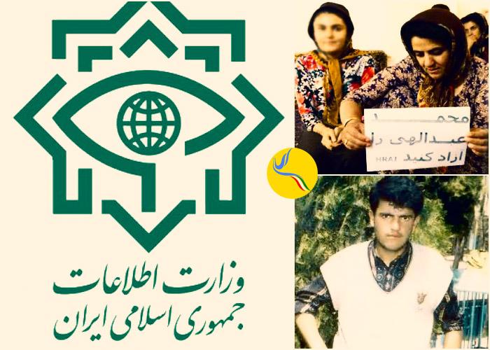 اعمال فشار وزارت اطلاعات بر خانواه زندانی سیاسی اعدام شده/ احضار و بازجویی