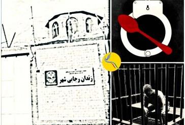 اعتصاب غذای محمود ناجی، زندانی امنیتی، در رجایی شهر