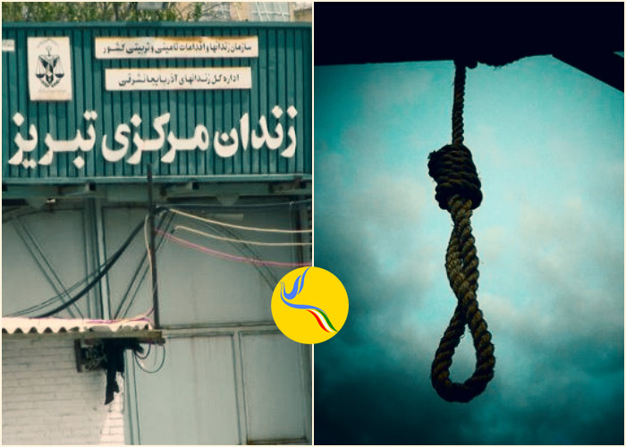 چهار زندانی در زندان مرکزی تبریز اعدام شدند