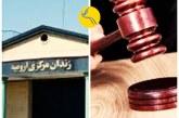 صدور حکم جمعاً ده سال حبس برای دو زندانی سیاسی در زندان ارومیه