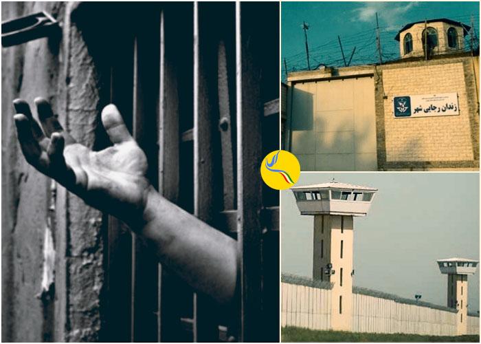 فشافویه و رجاییشهر؛ اعتراض زندانیان به آب شرب و تغذیه زندان