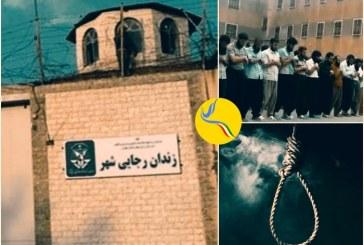 زندانیان سنی مذهب رجایی شهر؛ ۴۰ تن محکوم به حبس و یازده تن محکوم به اعدام