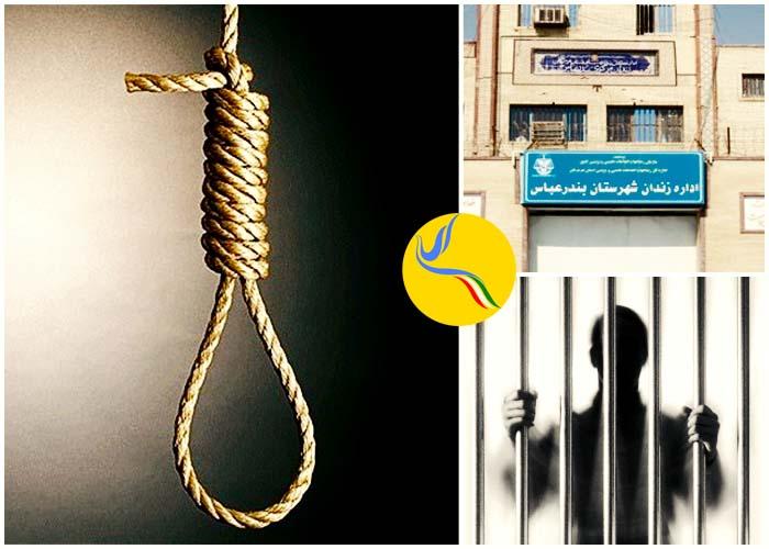 انتقال شش زندانی محکوم به اعدام به سلول انفرادی زندان بندرعباس جهت اجرای حکم