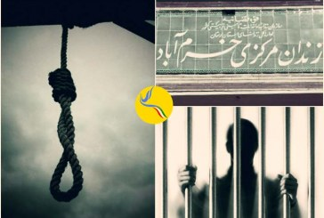 انتقال دستکم دو زندانی به سلول انفرادی جهت اجرای حکم اعدام در زندان خرم آباد