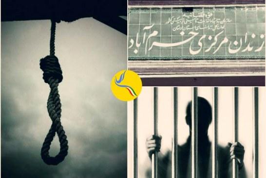 اعدام یک زندانی در زندان خرم آباد