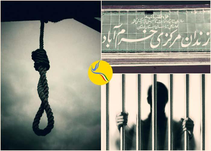 خرم آباد؛ انتقال دستکم سه زندانی به سلول انفرادی جهت اجرای حکم اعدام