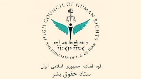 ستاد حقوق بشر جمهوری اسلامی: «گفتههای کمیسر عالی حقوق بشر غیرواقعی است»