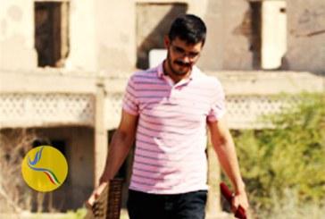 سراج آزادی؛ محرومیت از تحصیل در دانشگاه به دلیل اعتقادات مذهبی