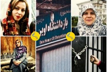 گزارشی از وضعیت چهار تن از فعالان عرفان حلقه در بند نسوان اوین
