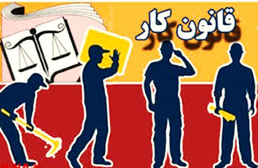 ۲۳۸ هزار کارگر استان همدان قرارداد سفید امضا دارند