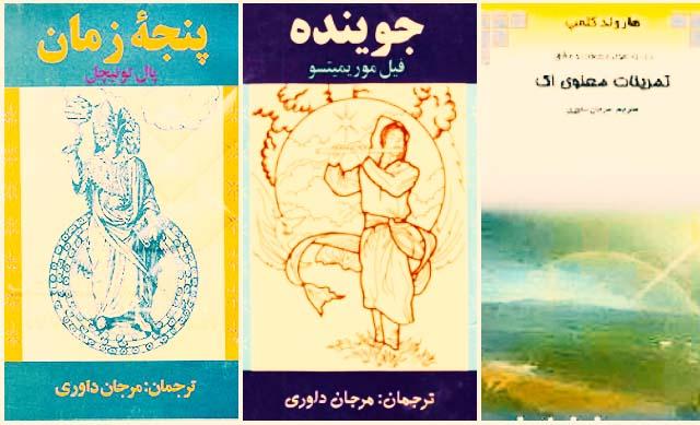 یک سال بازداشت و بلاتکلیفی مرجان داوری، مترجم، در زندان اوین