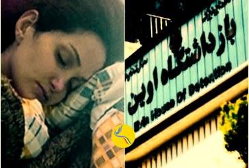 بی توجهی مسئولین نسبت به وضعیت وخیم مریم نقاش زرگران در زندان اوین
