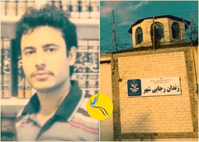 مریوان عبدالکریم رضا؛ زندانی امنیتی محبوس در رجایی شهر با حکم ۳۳ سال حبس