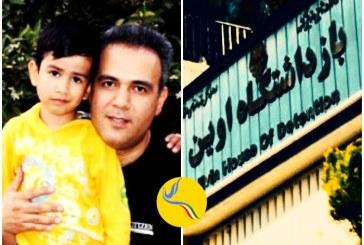 گزارشی از وضعیت پیمان کوشکباغی؛ شهروند بهایی محبوس در زندان اوین