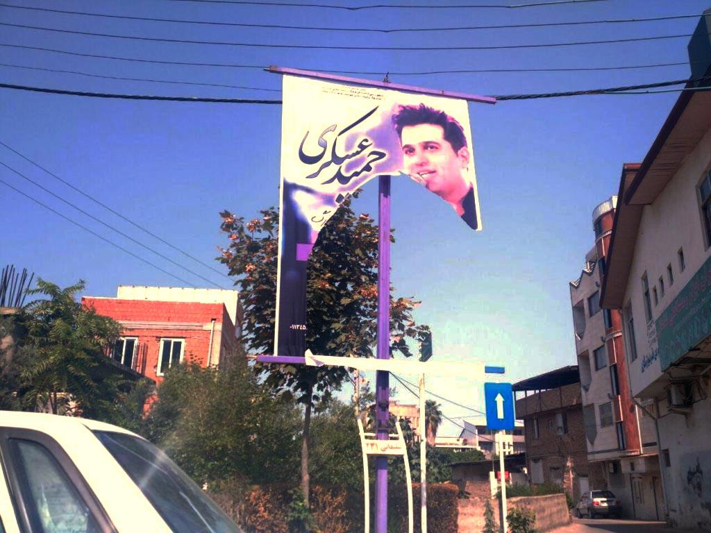کنسرت حمید عسکری لغو شد