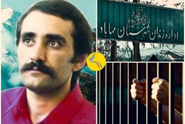 گزارشی از وضعیت یونس آقایان در دوازدهمین سال حبس