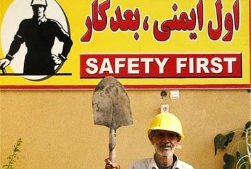 ۸۰ درصد حوادث کار در کارگاههای کوچک گزارش نمیشود