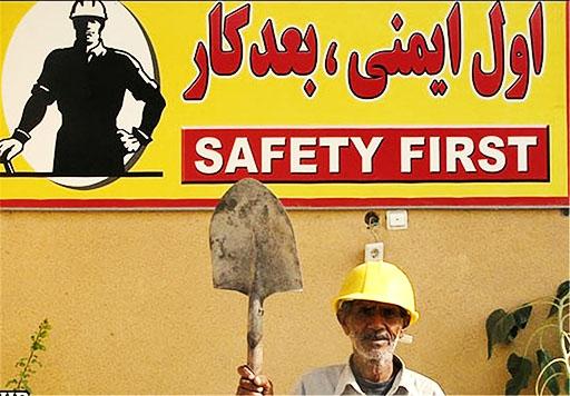 مرگ ناشی از شغل در بازنشستگان شش برابر حوادث کار