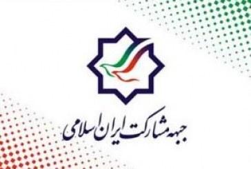 احضار همزمان هفت عضو جبهه مشارکت به دادگاه انقلاب