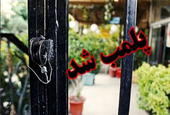 پلمب شانزده رستوران و باغویلا در البرز