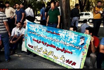 تجمع کارگران پلی اکریل مقابل استانداری اصفهان