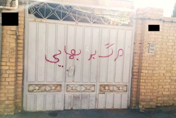 سازمان ملل درباره بدرفتاری با بهائیان در ایران هشدار داد