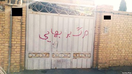 جامعۀ جهانی بهائی از رئیسجمهور ایران خواست که به سرکوب اقتصادی بهائیان پایان دهد